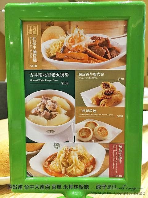 添好運 台中大遠百 菜單 米其林餐廳 12