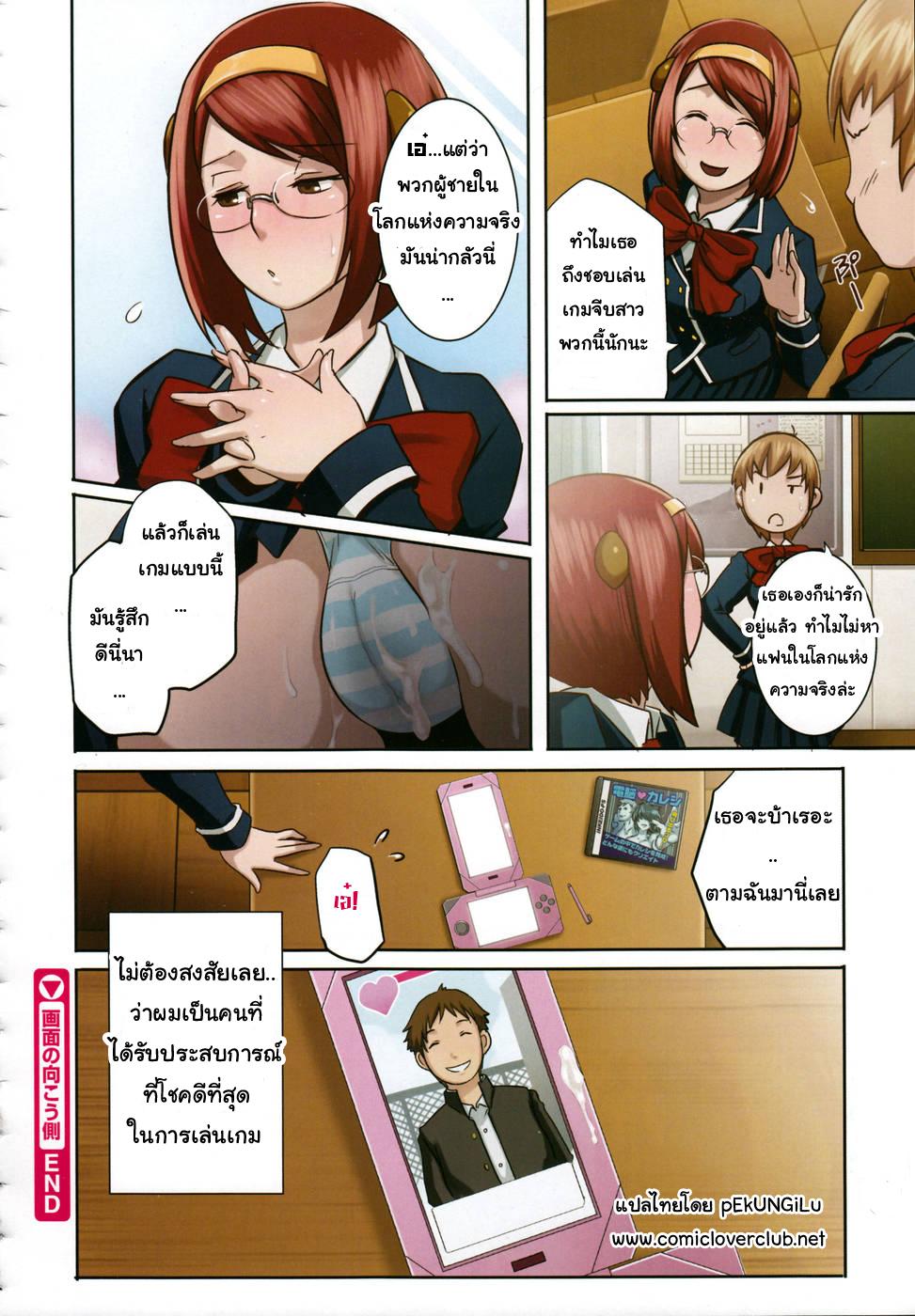 Gamen no Mukou Gawa | On the Other Side of the Screen (COMIC Megastore 2011-03) [Thai ภาษาไทย] {pEkUNGiLu} หน้า 8
