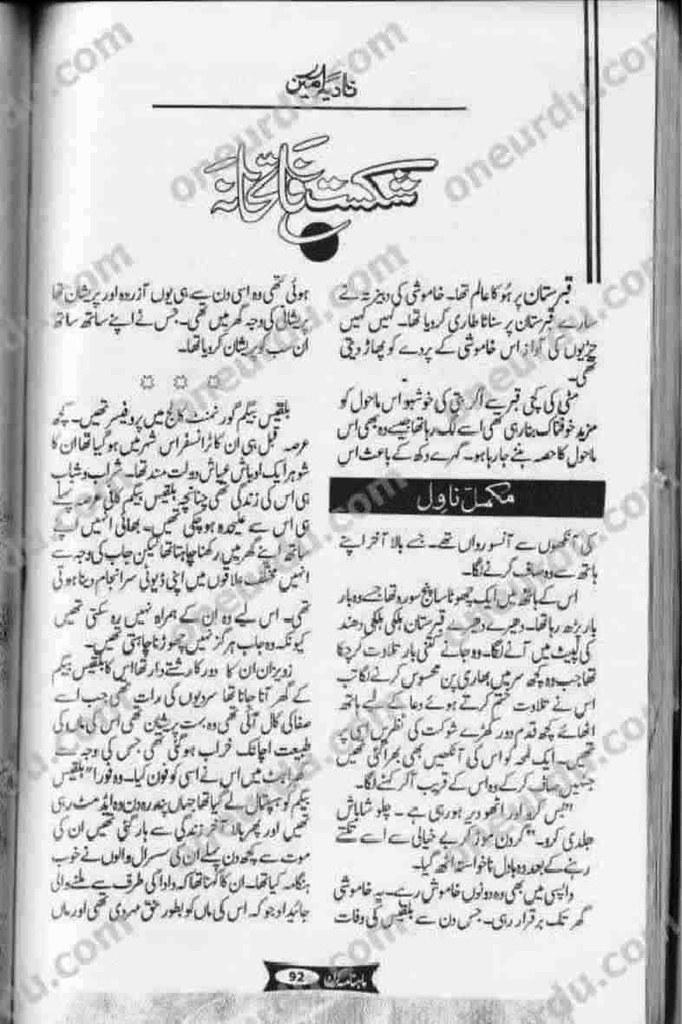 Shikast e Fatehana Complete Novel By Nadia Amin