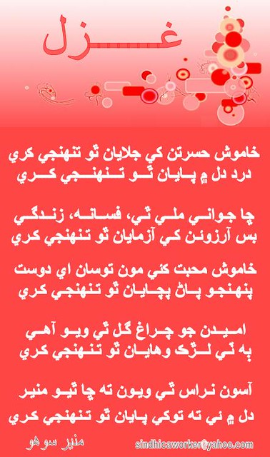 Sindhi Poetry http://www.flickr.com/photos/51593622@N04/4824557477