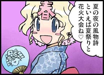 100726 - 《NHK 電視台 – 氣象預報》線上四格漫畫「春ちゃんの気象豆知識」第30回、煙火連載中!