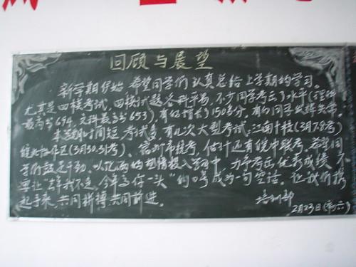 suzhou 一中 宿州