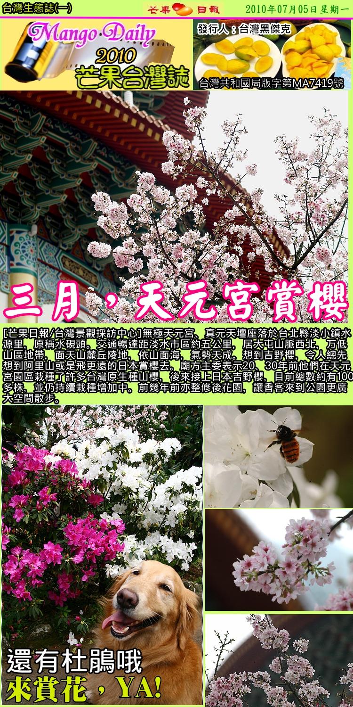 100705芒果台灣誌--台灣生態誌--天元宮賞櫻01