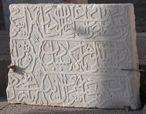 DSCN7768 Inscription en caractères arabes