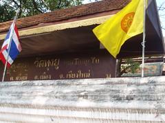 PC070030 Wat Thung Yu