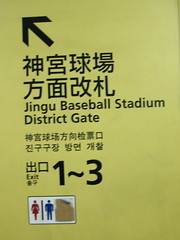 Sign for Jingu Stadium at Gaienmae Station -- Tokyo, Japan, June 26, 2010