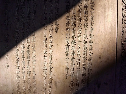 Stele in Temple of Literature