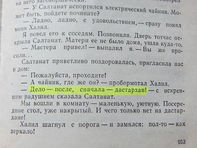 Kariev-dastarhan