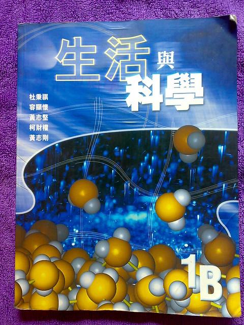生活與科學1B—杜秉祺,容顯懷,黃志堅(牛津)