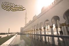 Ramadan عساكم من عواده