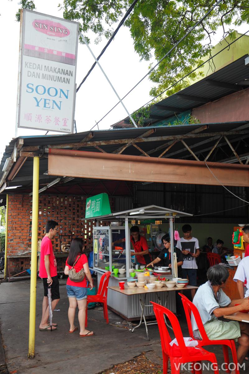 Melaka Soon Yen Duck Noodle