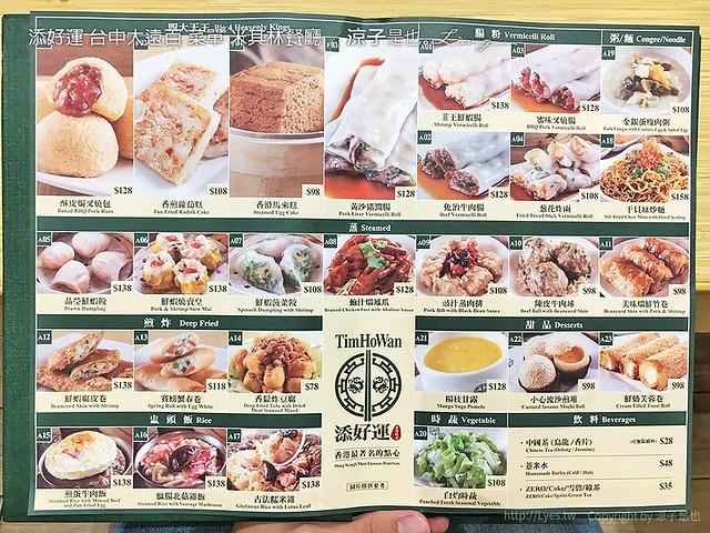 添好運 台中大遠百 菜單 米其林餐廳 2