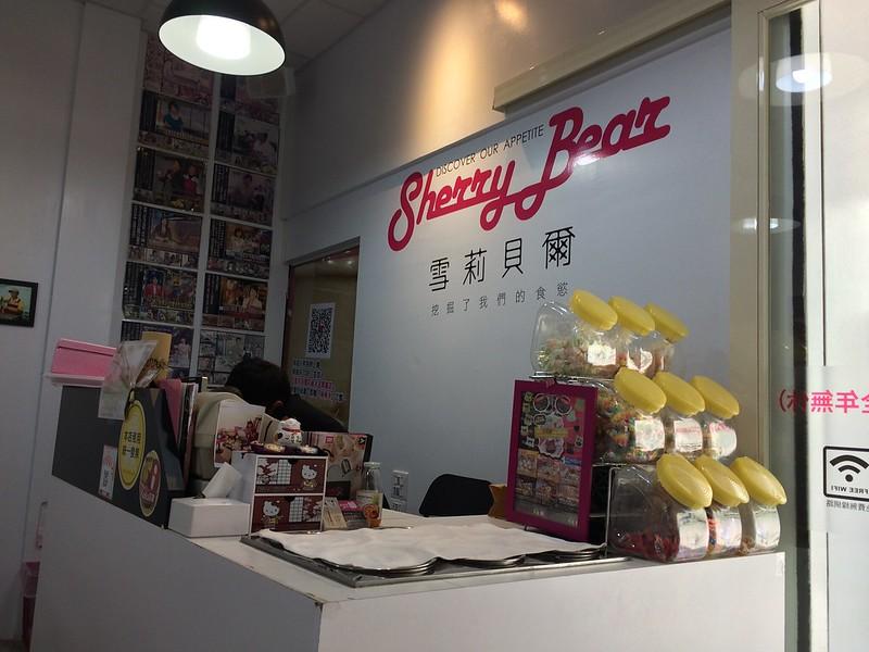 雪莉貝爾-太平店