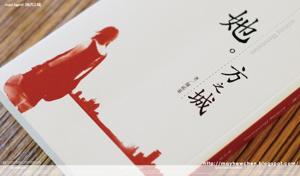 angeleggroll 她方之城 新書登場 01