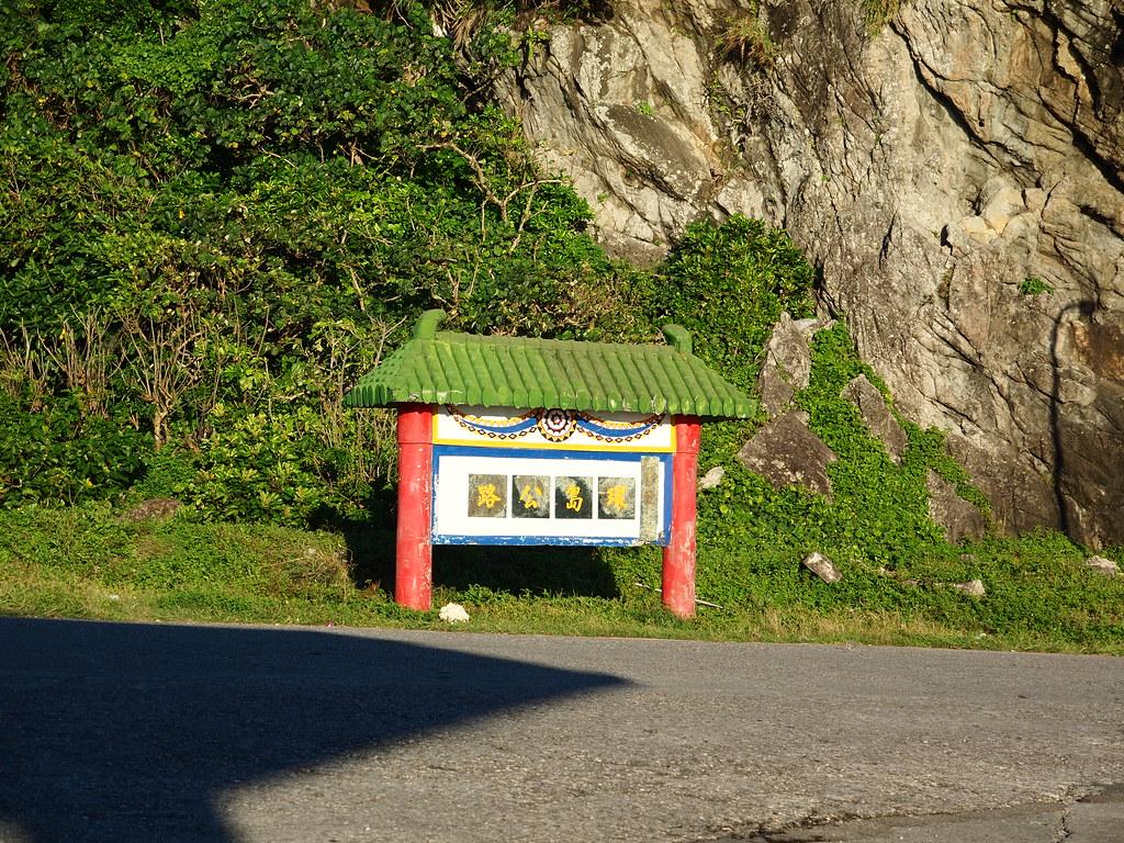 蘭嶼 Day 2 環島公路
