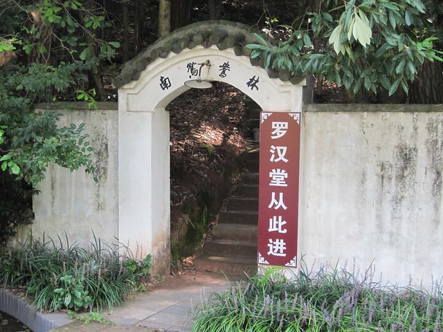 金华大佛寺