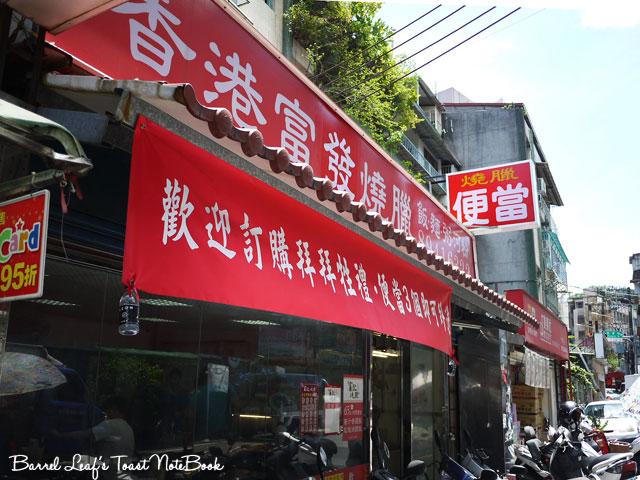 fu-ji-cantonese (1)