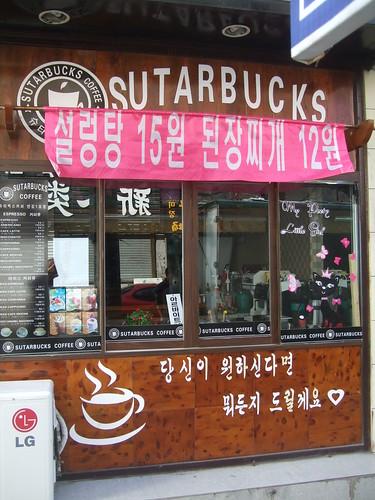 Sutarbucks, Yanji, China