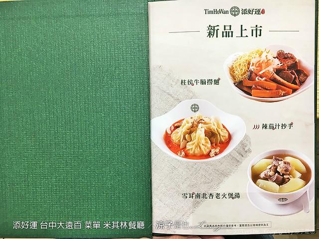 添好運 台中大遠百 菜單 米其林餐廳 3