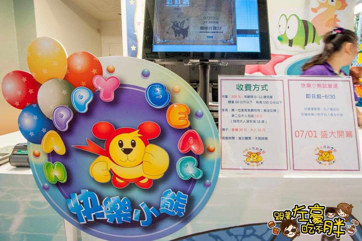 快樂小熊親子館-環球新左營車站店-63