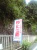 Photo:五條市 - Gojo-shi // 2010.07.28 - 3 By Tamago Moffle