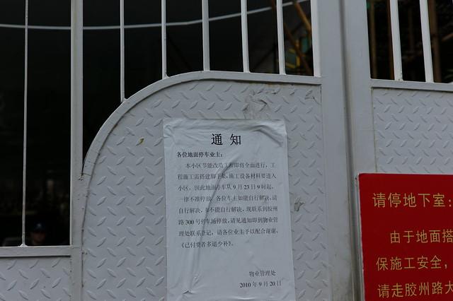 上海胶州路火灾 悼念 祭奠 莱卡M9