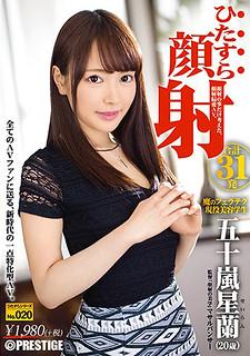 HIZ-020 Hitosura Hitomi Igarashi Star Do Hirasawa Series No.020
