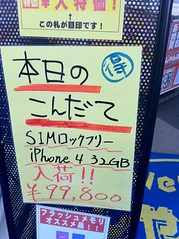 Unlocked iPhone 4 in Japan by Steve Nagata