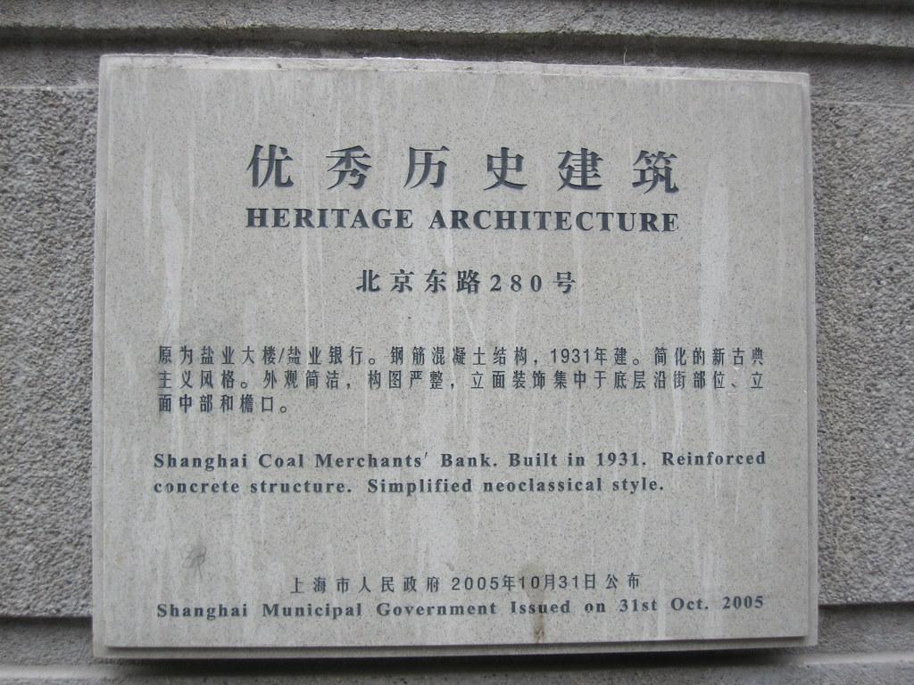 Heritage - Beijing