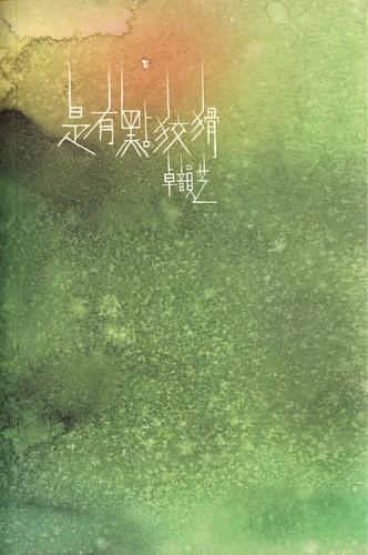 卓韻芝《是有點狡猾》2007)