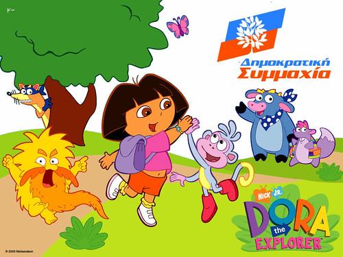 Ντόρα η Μικρή Εξερευνήτρια - Δημοκρατική Συμμαχία
