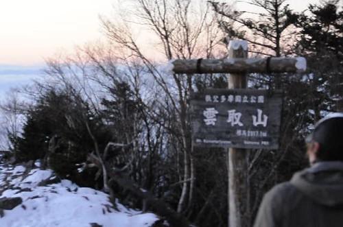 sky cloud mountain nature japan sunrise landscape tokyo video climbing 日本 東京 雲 自然 山 空 風景 景色 日の出 登山 d90 朝日 朝焼け 雲取山 mtkumotori