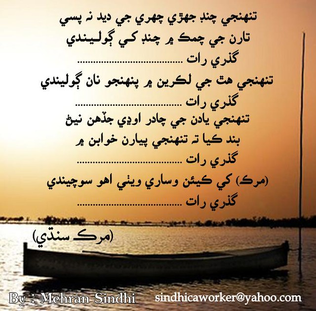 Sindhi Poetry http://www.flickr.com/photos/51593622@N04/5096749269/