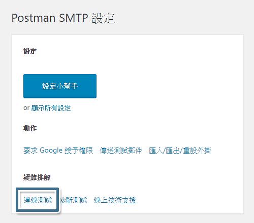 按一下 Post SMTP 主畫面上的 [連線測試]