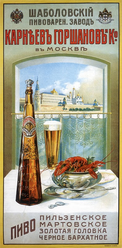unk-russian-beer