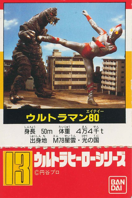 Image Result For Ultraman