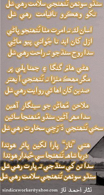 Sindhi Poetry http://www.flickr.com/photos/51593622@N04/4872358907/