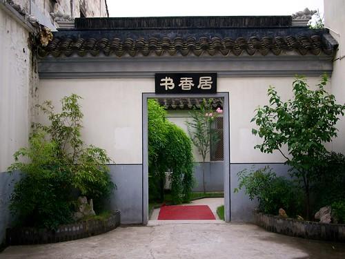 Homeinn courtyard