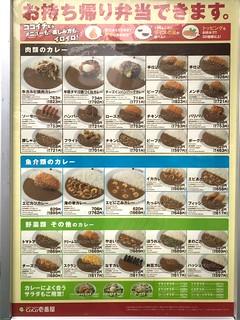 20161228_katsu curry menu in Kyoto