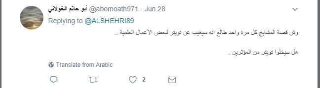 تعليق على عبد الله الشهري