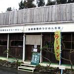 読谷村喜名「麺屋 はちれん」 麺屋 はちれん
