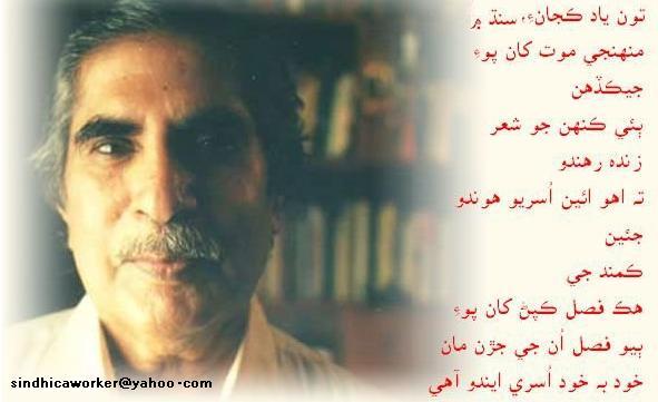 Shaikh Ayaz Shaikh Ayaz Sindhi Poetry Flickr Photo Sharing