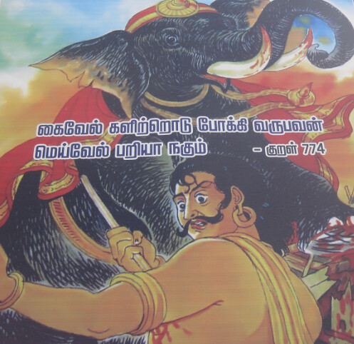 Thirukkural tamil meaning