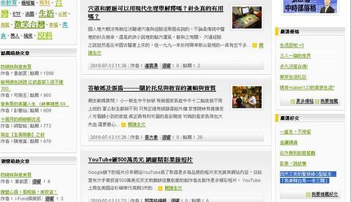 2010-7-13 chinatimeblog