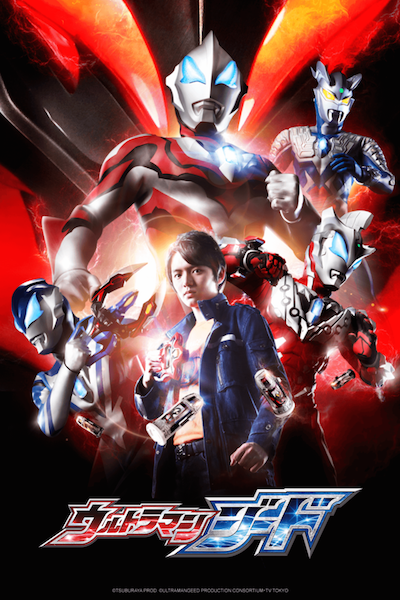 Ultraman Geed Blog