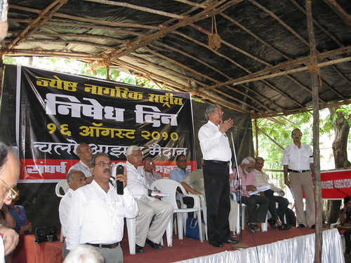 Senior Citizens National Protest Day  16th August 2010 by sailesh2000_2000