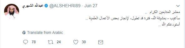 عبد الله الشهري1