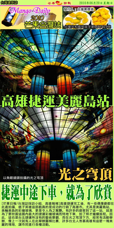100630芒果台灣誌--台灣建築誌--高雄捷運光之穹頂