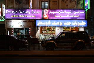 Donya Beauty Salon - Bahrain Signage