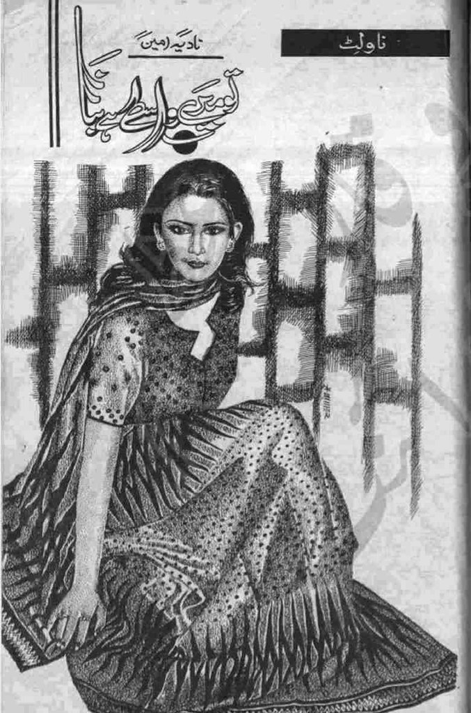 Tu Mere Waste Hay Bana  is a very well written complex script novel which depicts normal emotions and behaviour of human like love hate greed power and fear, writen by Nadia Amin , Nadia Amin is a very famous and popular specialy among female readers